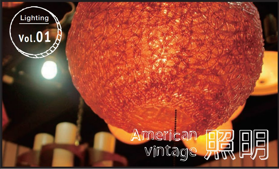 American vintage 照明 vol.01
