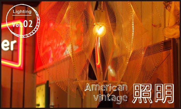 American vintage 照明 vol.02