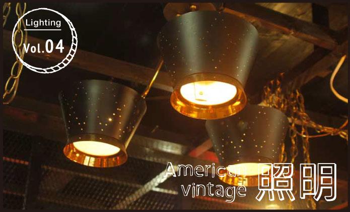 American vintage 照明 vol.04