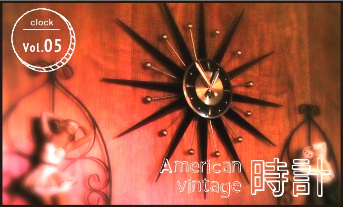 American vintage 時計 vol.05