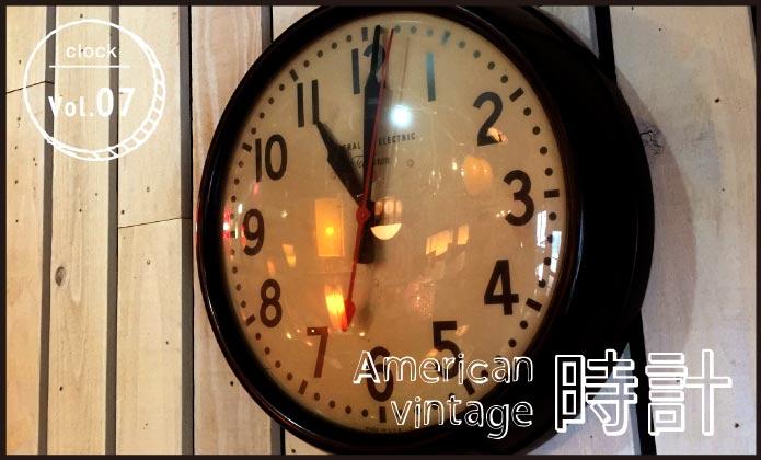American vintage 時計 vol.07