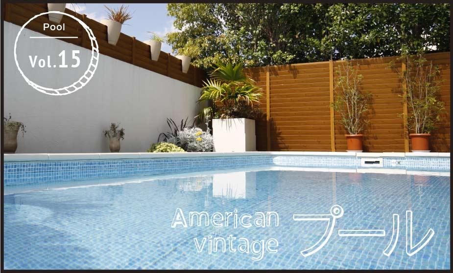 American vintage プール vol.15