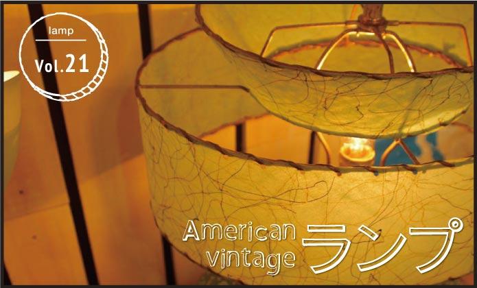 American vintage ランプ vol.21