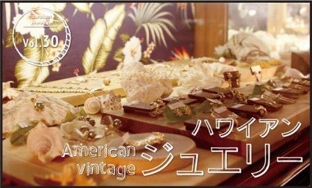 American vintage ハワイアンジュエリー vol.30