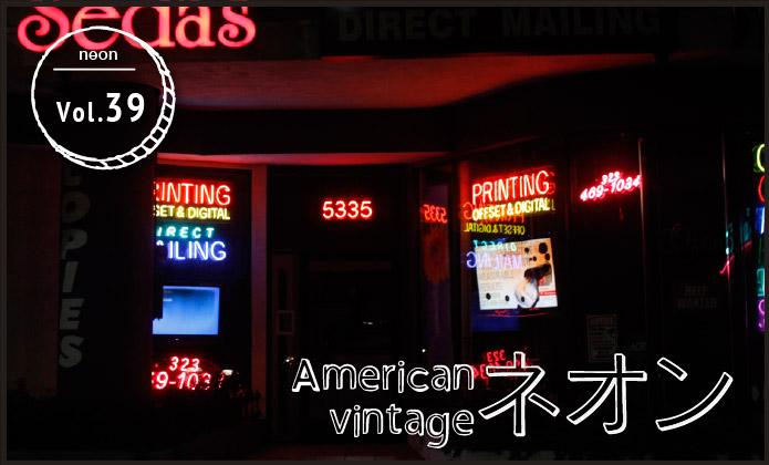 American vintage ネオン vol.39