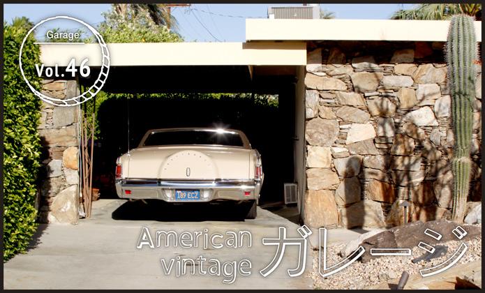 American vintage  ガレージ vol.46