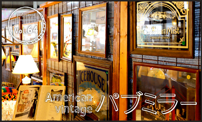 American vintage パブミラー vol.64