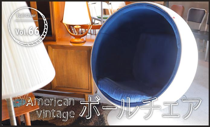 American vintage ボールチェア vol.66