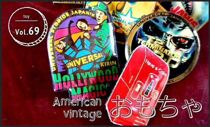 American vintage おもちゃ vol.69
