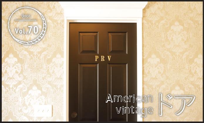 American vintage ドア vol.70