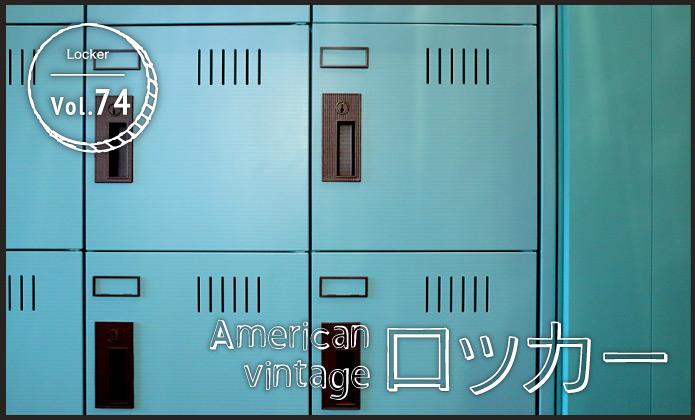 American vintage ロッカー vol.74