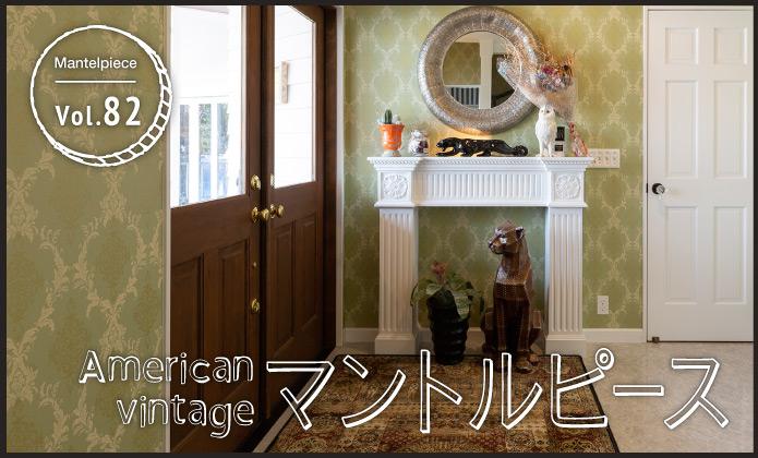 American vintage マントルピース vol.82
