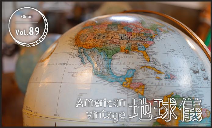 American vintage 地球儀 vol.89