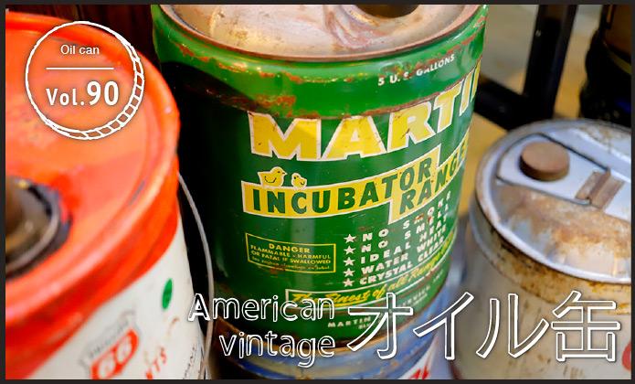 American vintage オイル缶 vol.90