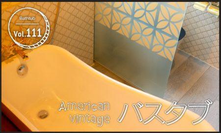 American vintage バスタブ vol.111
