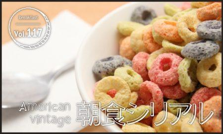 American vintage 朝食シリアル vol.117