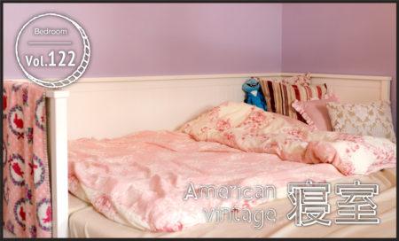 American vintage 寝室 vol.122