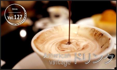 American vintage ドリンク vol.127