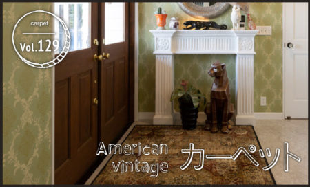 American vintage カーペット vol.129