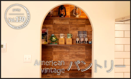 American vintage パントリー vol.130