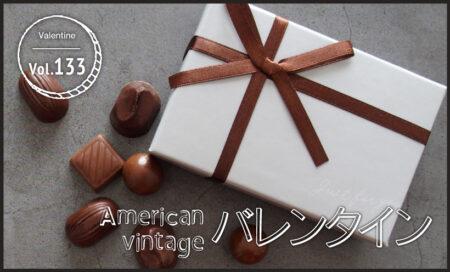 American vintage バレンタイン vol.133