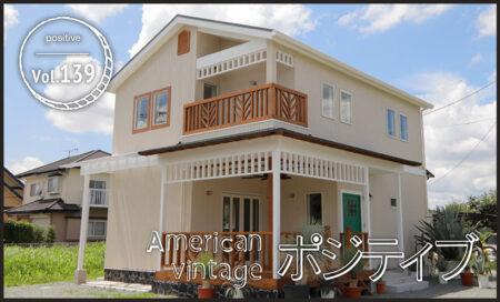 American vintage ポジティブ vol.139