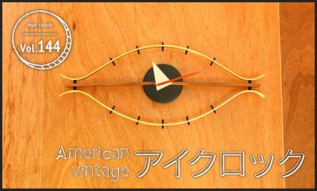 American vintage アイクロック vol.144